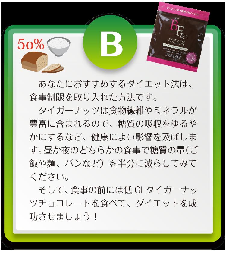 診断結果タイプB:タイガーナッツチョコレート