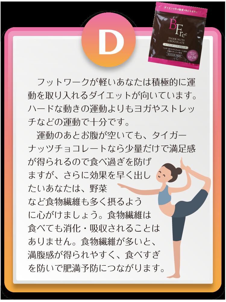 診断結果タイプD:タイガーナッツチョコレート
