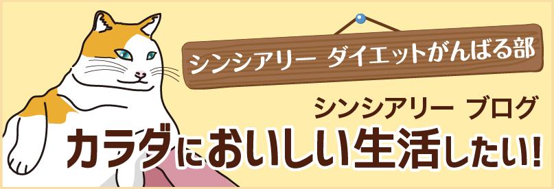 シンシアリー(運営:株式会社コクーン)ブログ