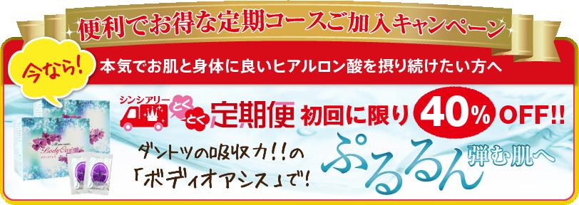 ボディオアシス定期ご加入キャンペーン 初回40%OFF!