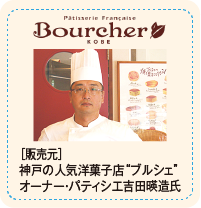 販売元:神戸の人気洋菓子店ブルシェのオーナー・パティシエ 吉田暎造氏